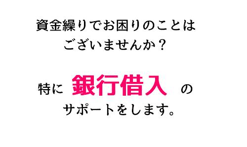 名古屋の山本快夫税理士事務所は資金繰り・特に銀行借入に力を入れてサポートする税理士です。