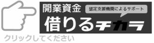 名古屋の開業資金「借りるチカラ」