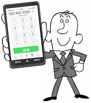 山本快夫税理士事務所の電話番号052-842-2292