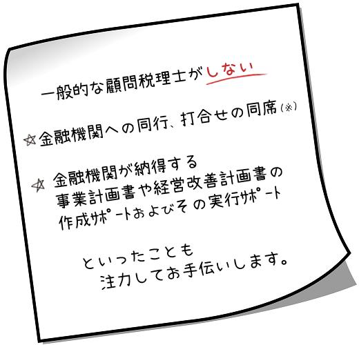 名古屋の山本快夫税理士事務所は一般的な税理士がしないサポートをします